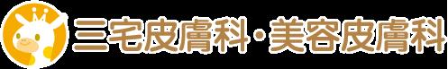 堺市中百舌鳥の三宅皮膚科・美容皮膚科